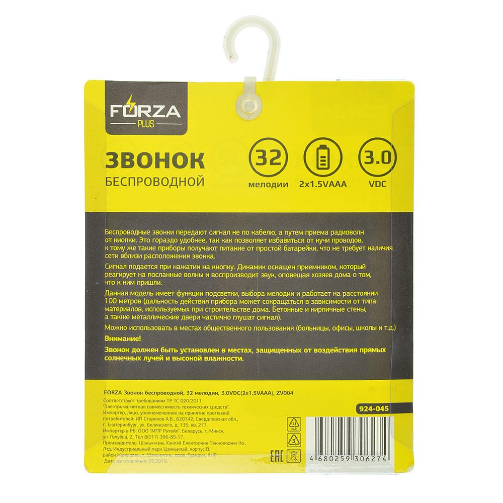 FORZA Звонок беспроводной, 32 мелодии, 3.0VDC(2x1.5VAAA), ZV004
