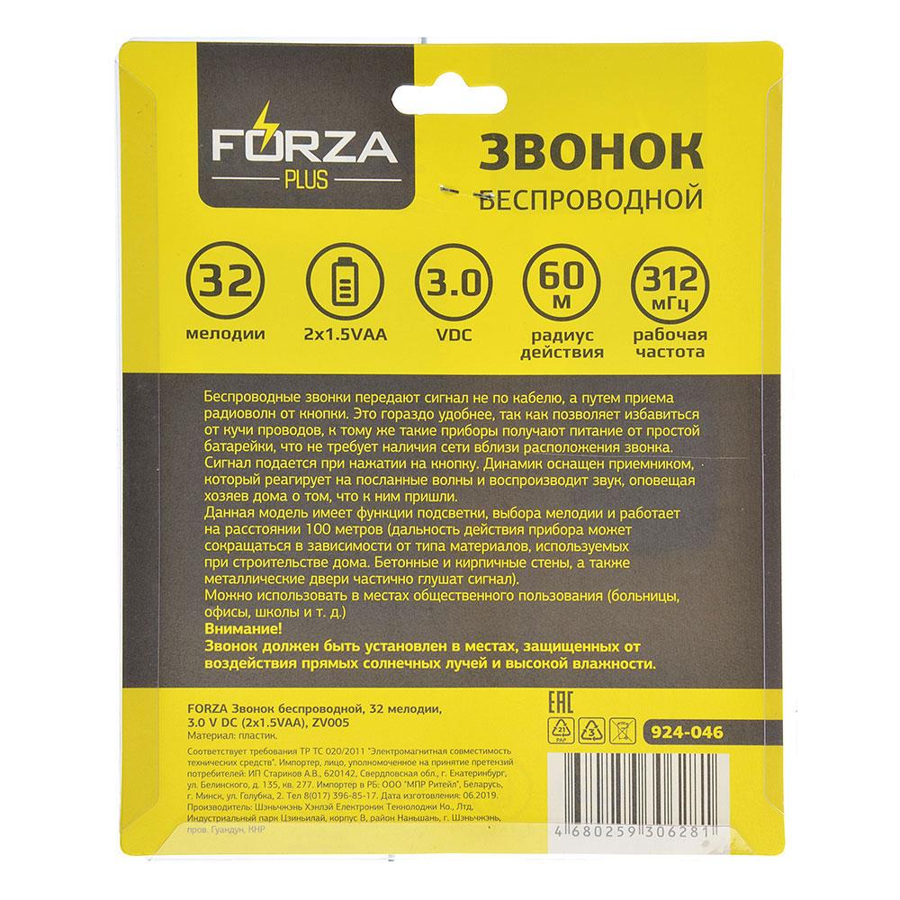 FORZA Звонок беспроводной, 36 мелодии, 3.0VDC(2x1.5VAA), ZV005