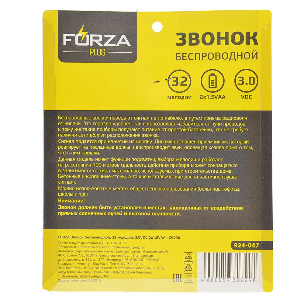 FORZA Звонок беспроводной, 32 мелодии, 3.0VDC(2x1.5VAA), ZV006