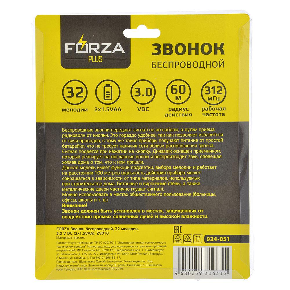 FORZA Звонок беспроводной, 36 мелодий, 3.0VDC(2x1.5VAA), ZV010