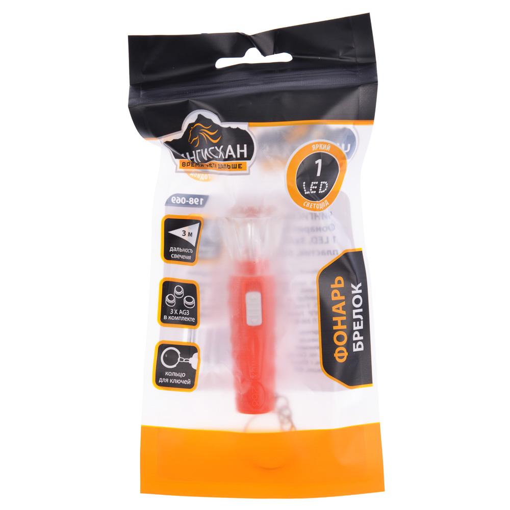 ЧИНГИСХАН Фонарик-брелок 1 LED, 3хLR41, пластик, 6х2 см