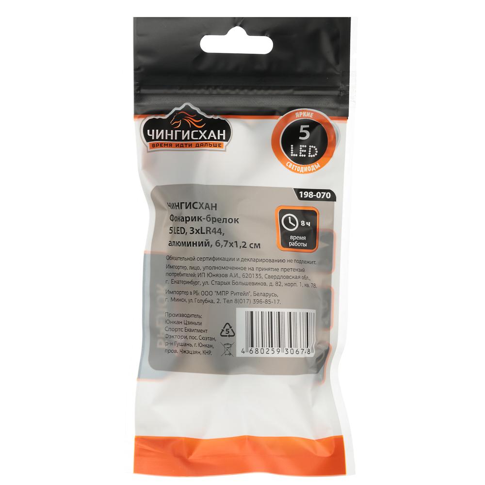 ЧИНГИСХАН Фонарик-брелок 5 LED, 3xAG13, алюминий, 6,7х1,2 см