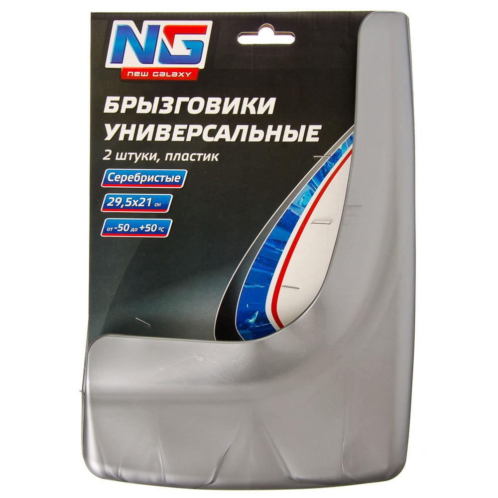 NEW GALAXY Брызговики универсальные 2шт, 29,5x21cм, серебристые