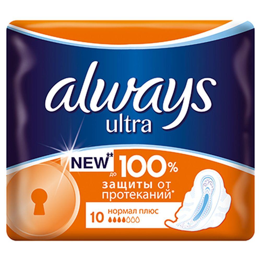 Прокладки гигиенические ALWAYS ультра нормал плюс сингл пэт 10шт