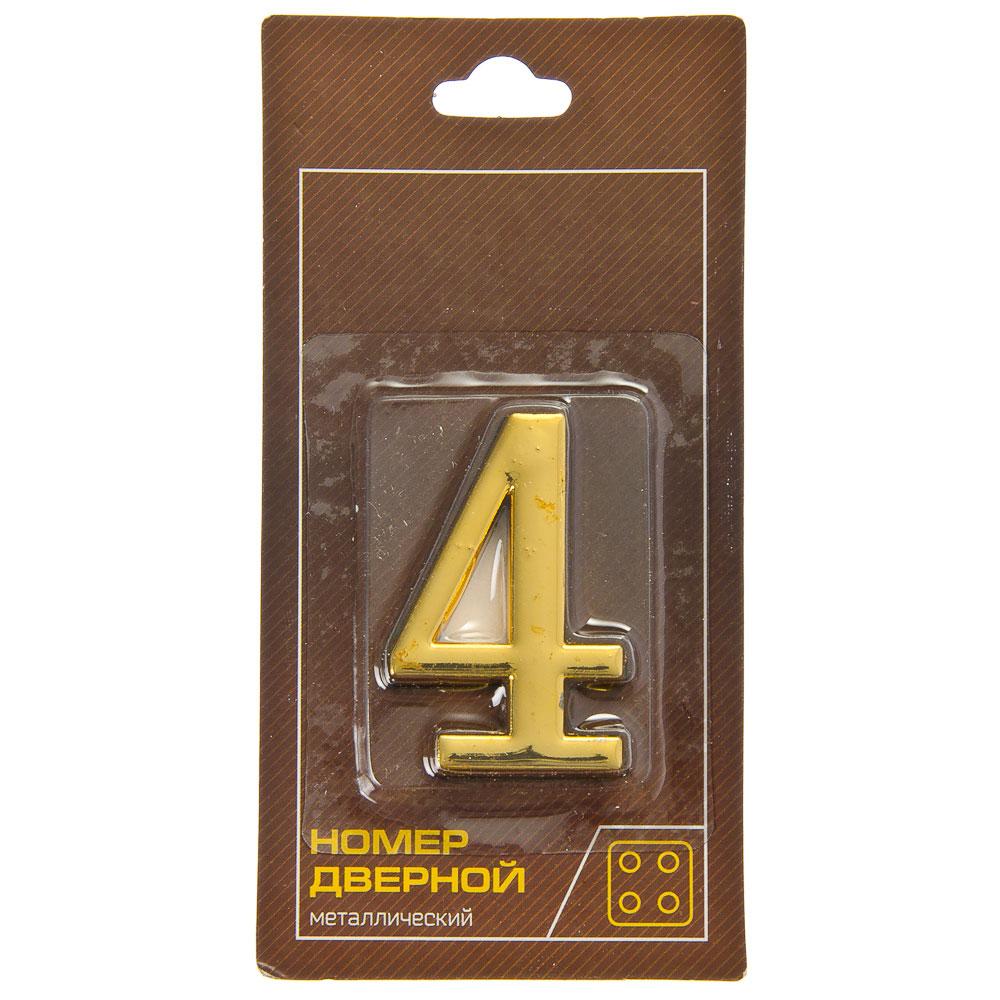Номер дверной 4, 45x28мм, металл, цвет золото