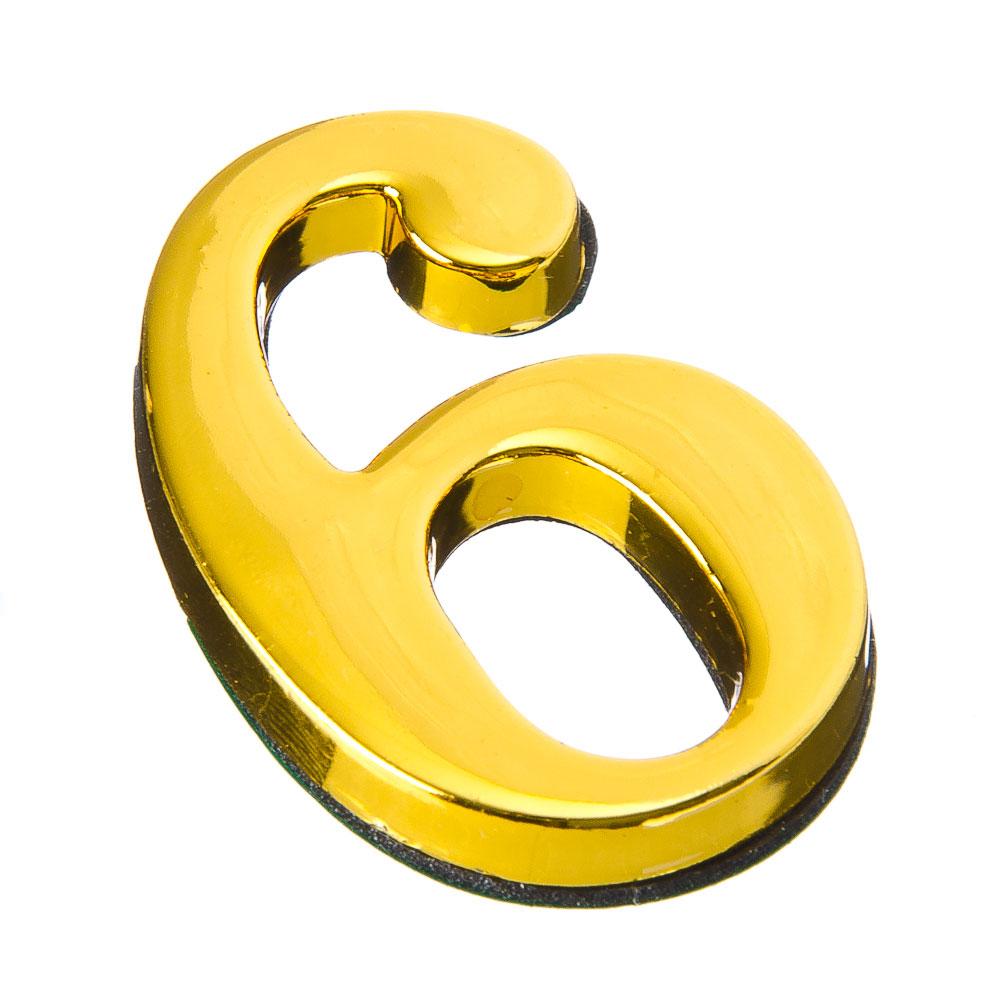 Номер дверной 6, 45x28мм, металл, цвет золото