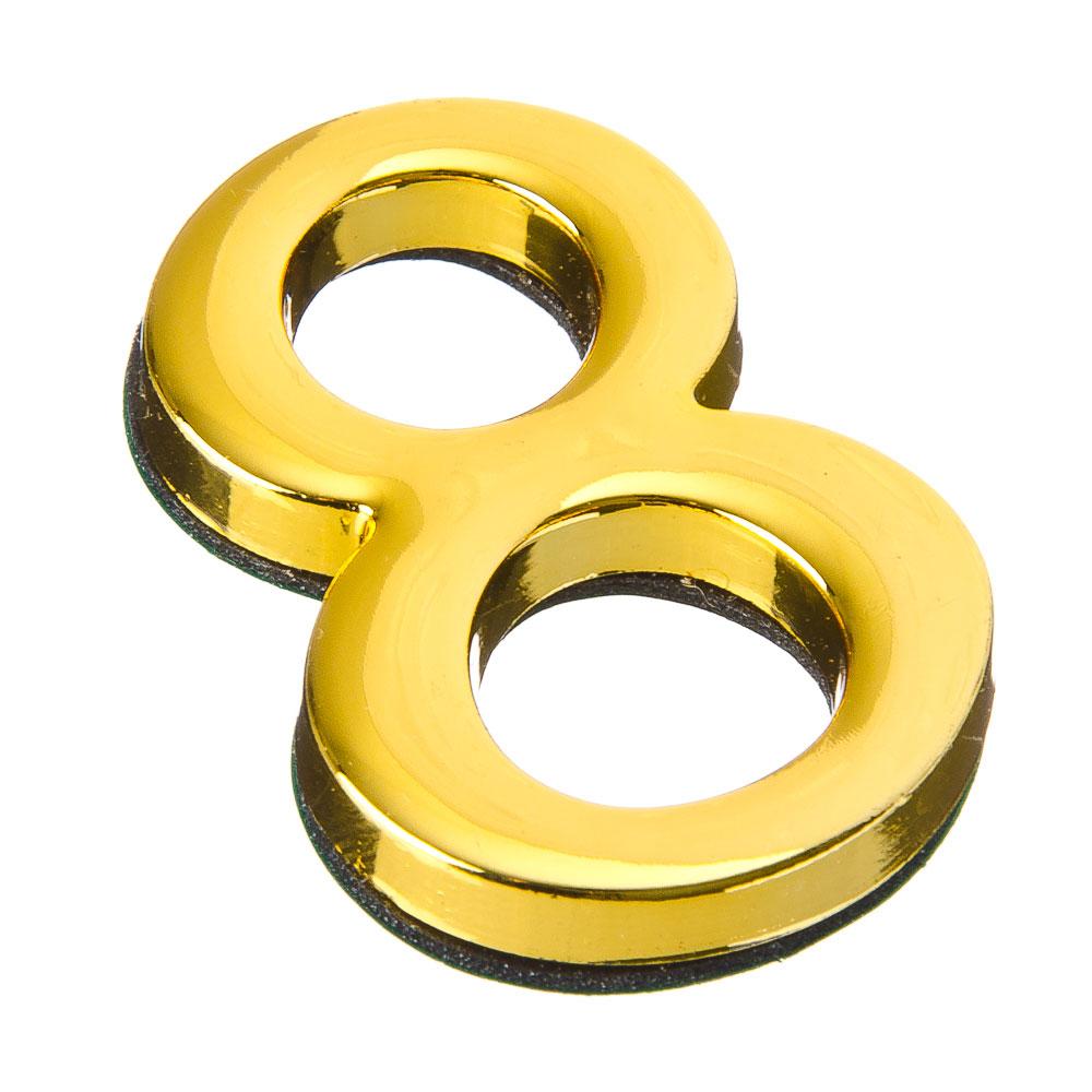 Номер дверной 8, 45x28мм, металл, цвет золото