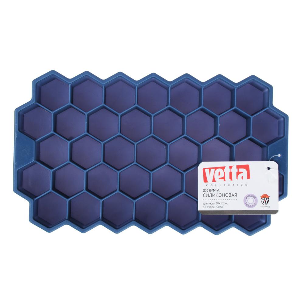 """Форма силиконовая для льда VETTA 20х12 см, 37 ячеек, """"Соты"""", 3 цвета"""