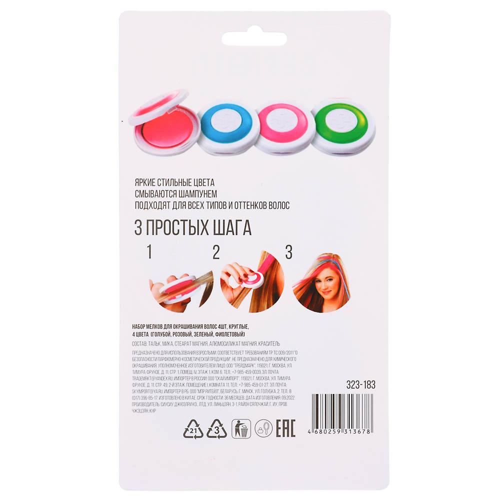 Мелки для окрашивания волос BERIOTTI, 4 шт, круглые, 4 цвета