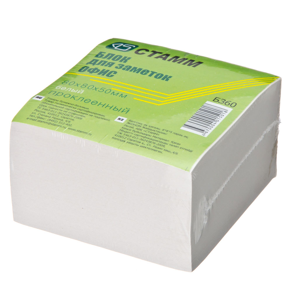Блок для записей, 8x8x5 см, проклеенный, 65 г/кв.м, СТАММ