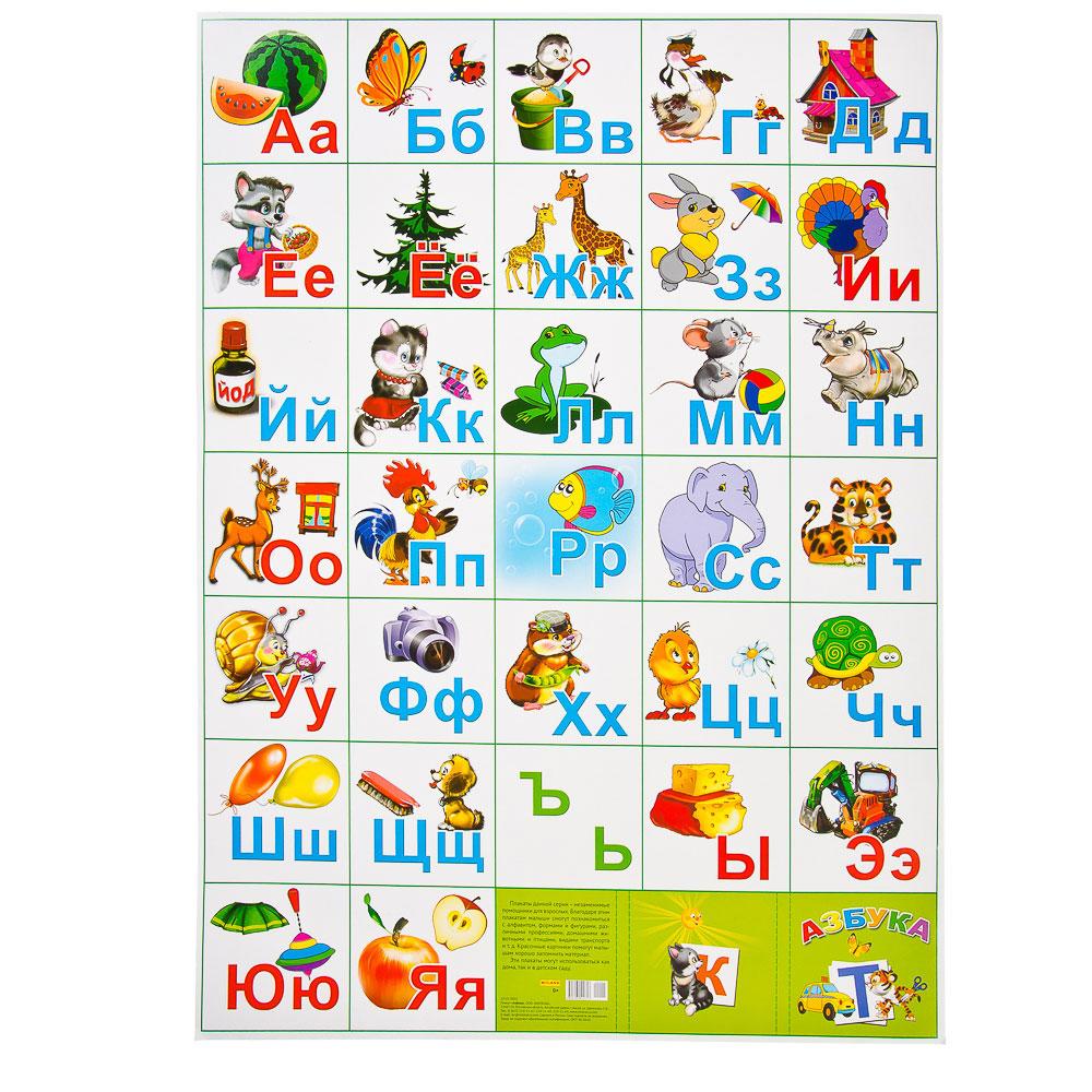 Плакат А2 Азбука, бумага, 67х48см, арт.10-01-0002