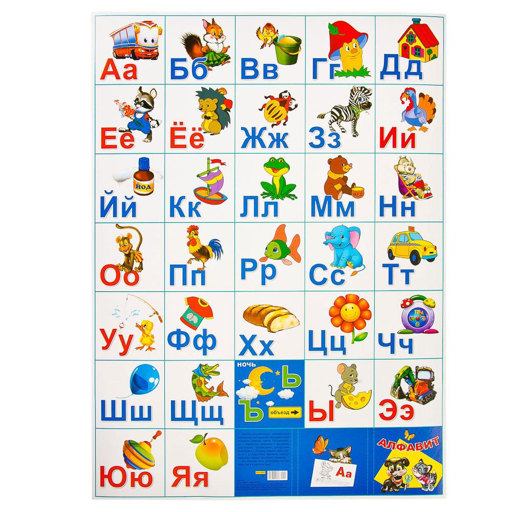Плакат А2 Алфавит, бумага, 67х48см, арт.10-01-0003