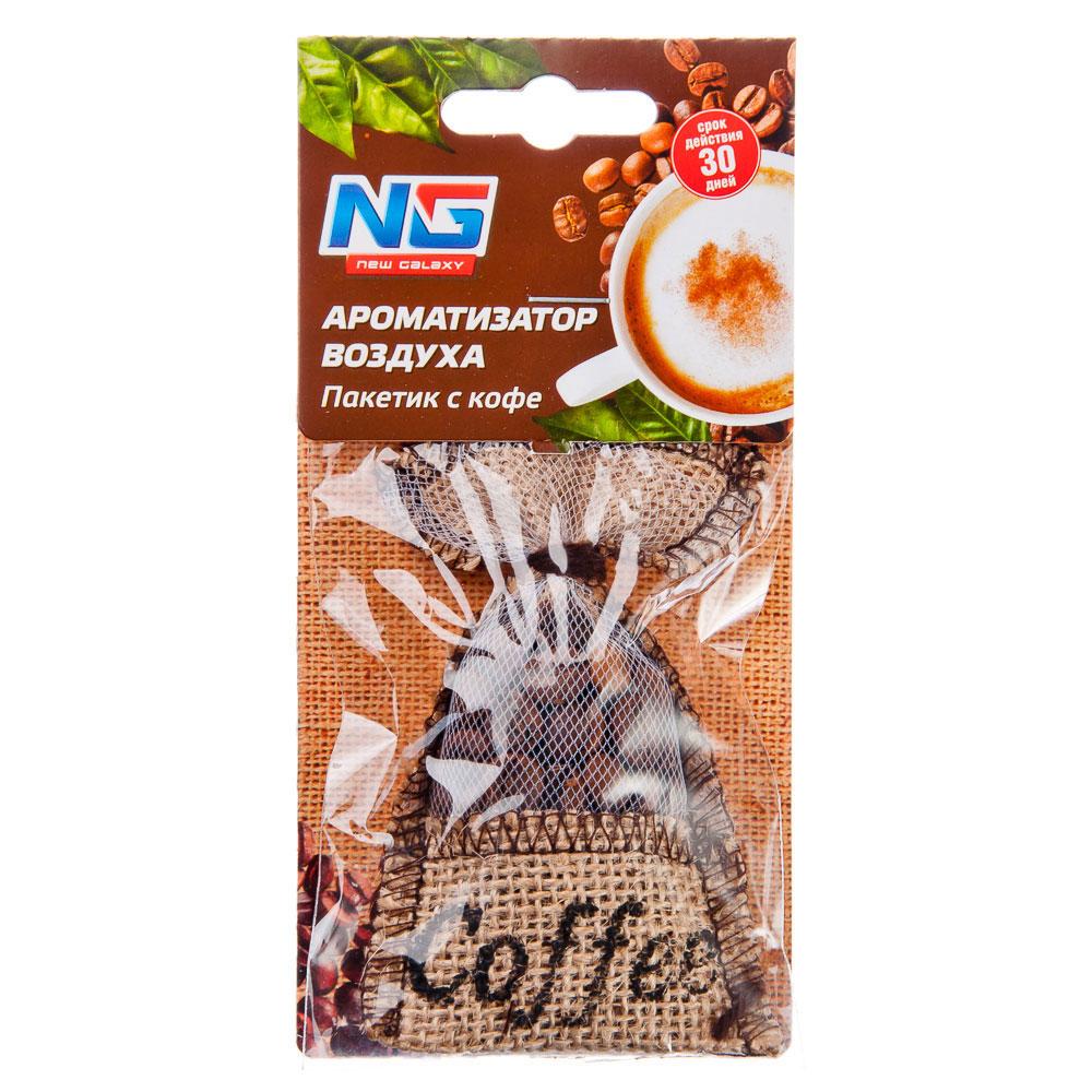 Автомобильный ароматизатор подвесной пакетик с кофе, 20 гр,NEW GALAXY