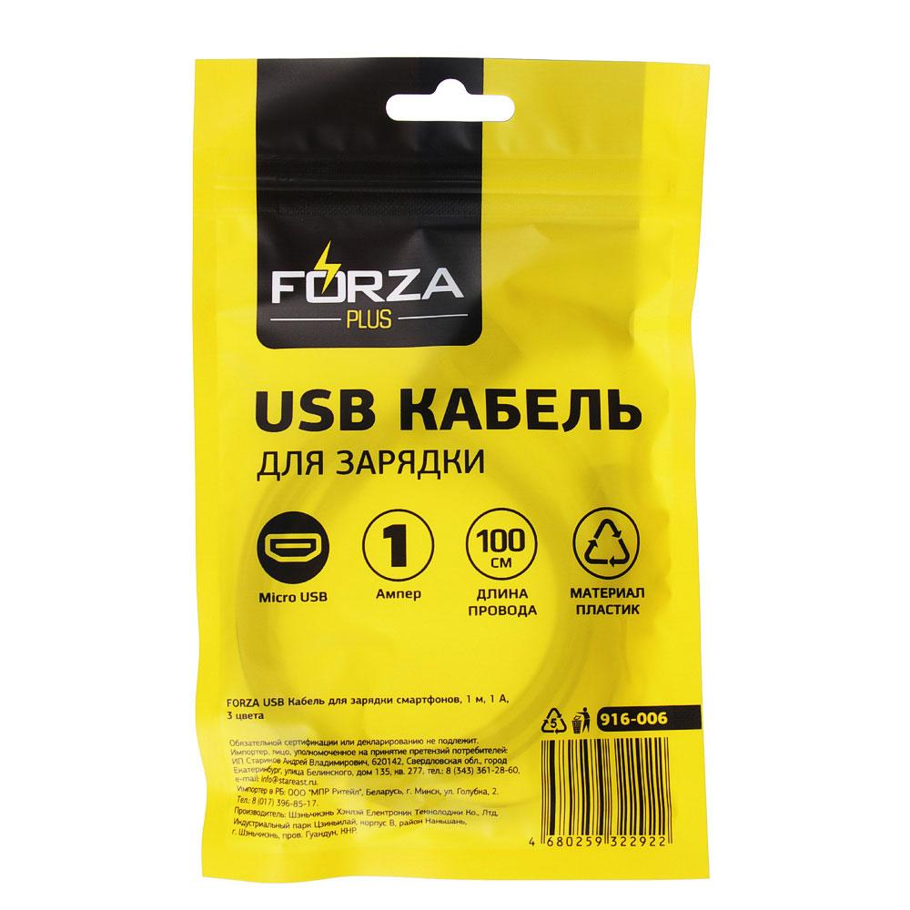FORZA USB Кабель для зарядки смартфонов, 1м., 1А., 3 цвета