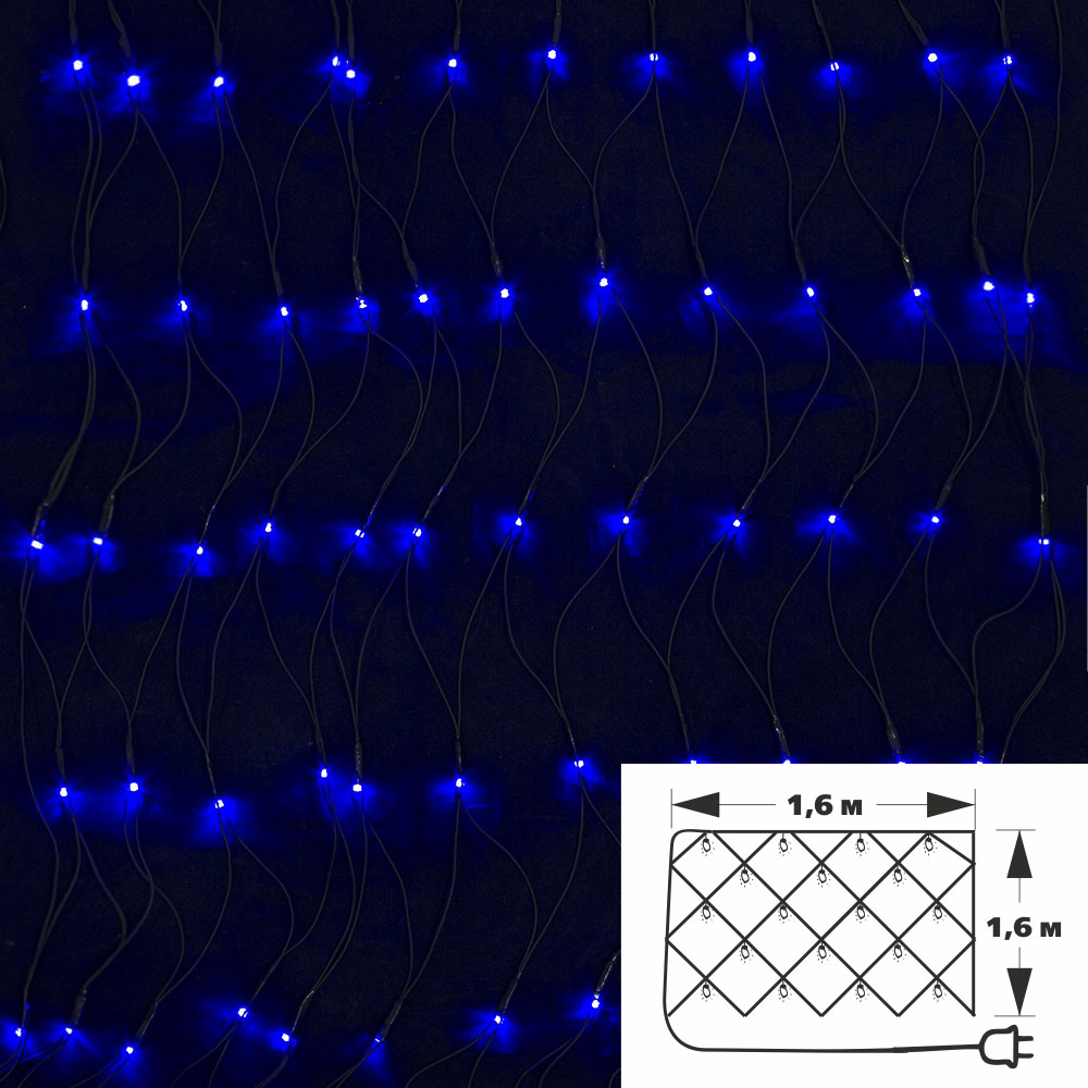 СНОУ БУМ Гирлянда электр. Сетка, 144LED, 1,6x1,6м, синяя, 8 режимов, ПВХ провод, 220В