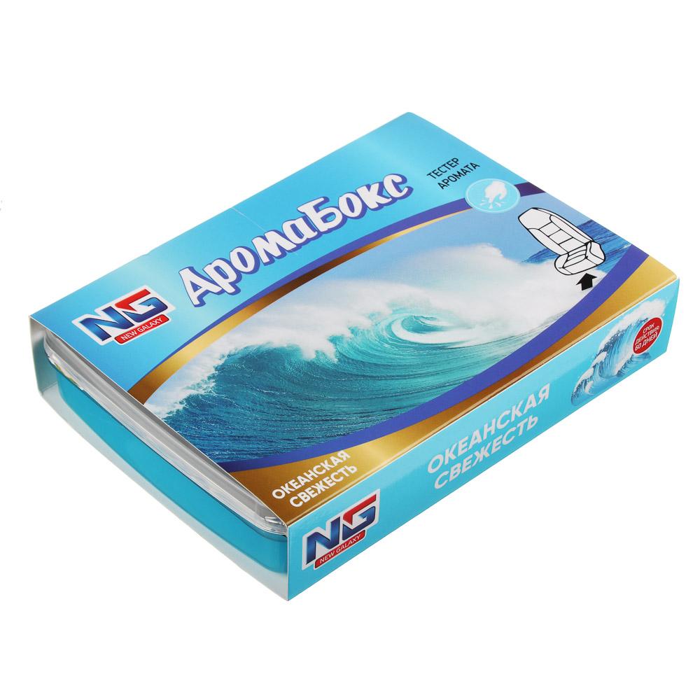 """Ароматизатор в машину под сиденье, аромат океанская свежесть, """"Аромабокс"""" NEW GALAXY"""