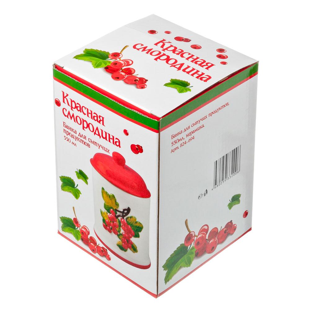 Красная смородина Банка для сыпучих продуктов, 550мл, керамика