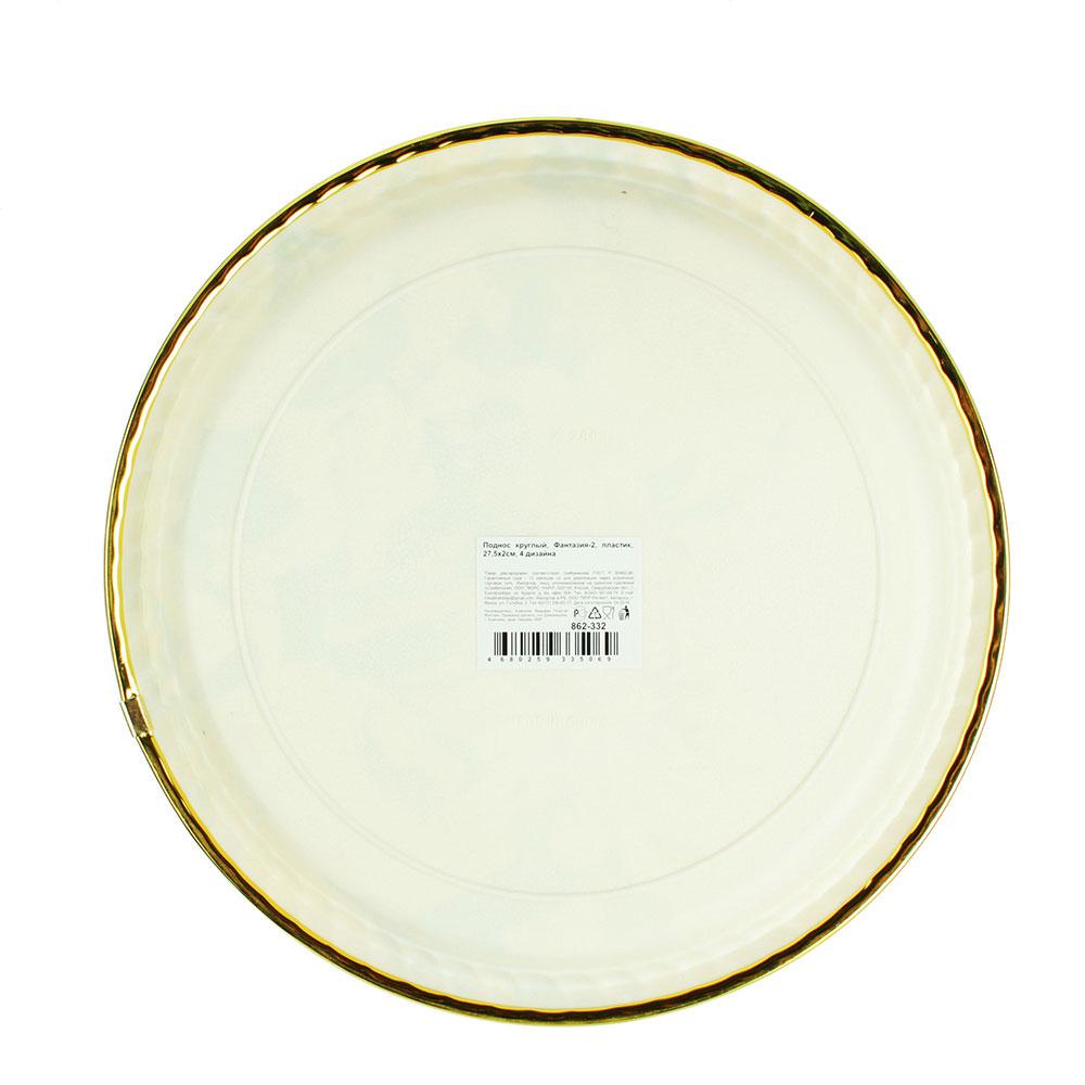 Поднос круглый, Фантазия-2, пластик, 27,5х2см, 4 дизайна