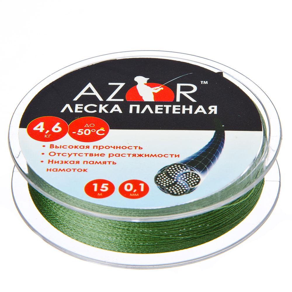 AZOR Леска плетенка до -50 ?С, 15м, 0,10мм, 4.6кг, полиэтилен шнур 4 плетения