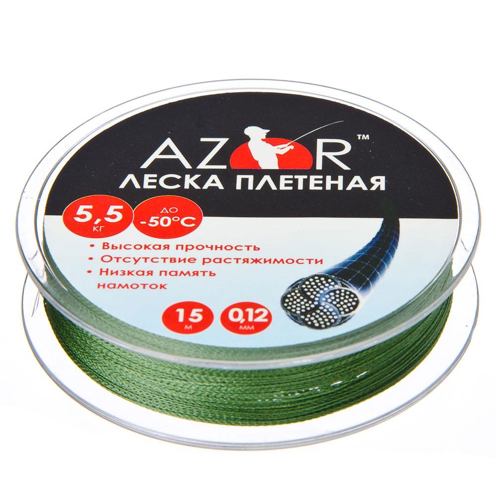 AZOR Леска плетенка до -50 ?С, 15м, 0,12мм, 5.5кг, полиэтилен шнур 4 плетения