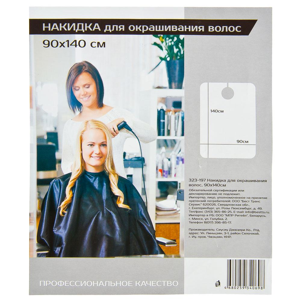 Накидка для окрашивания волос, 90x140 см, 5 цветов