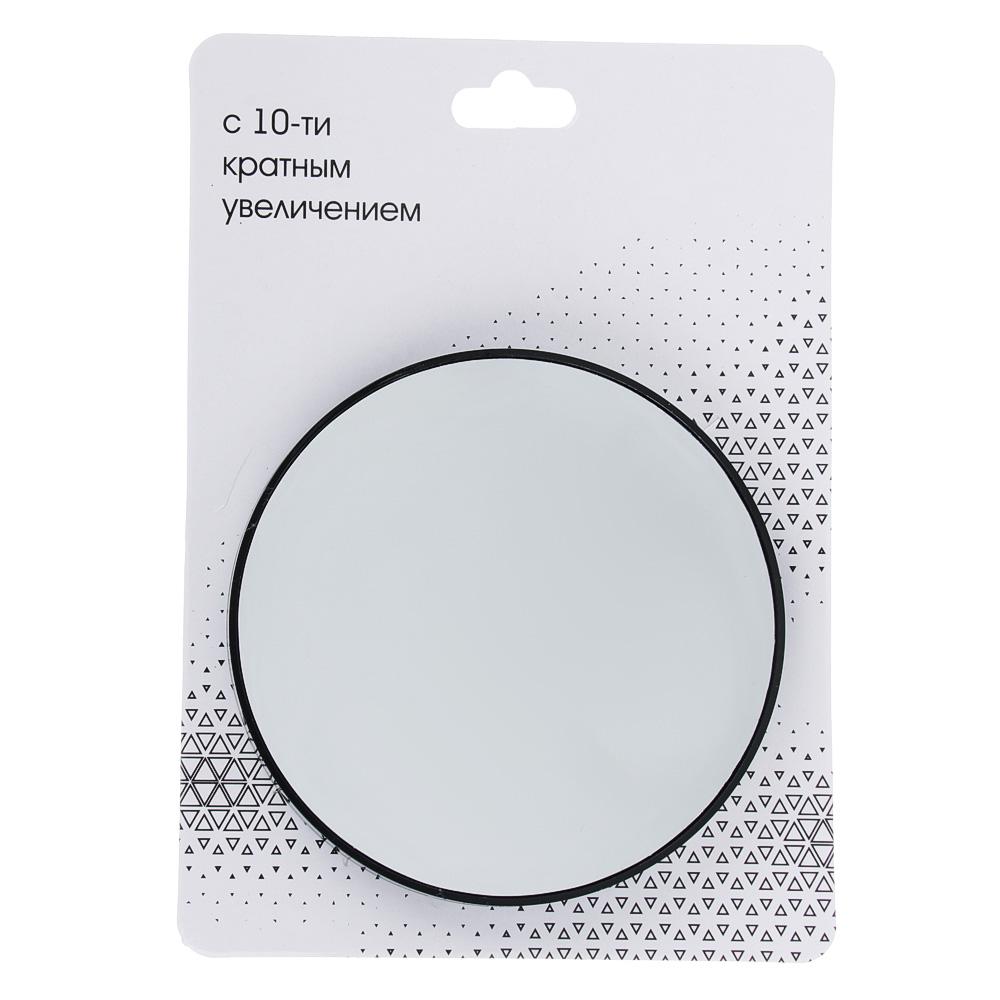 Зеркало с 10-ти кратным увеличением на присосках, круглое d. 13 см, металл, пластик