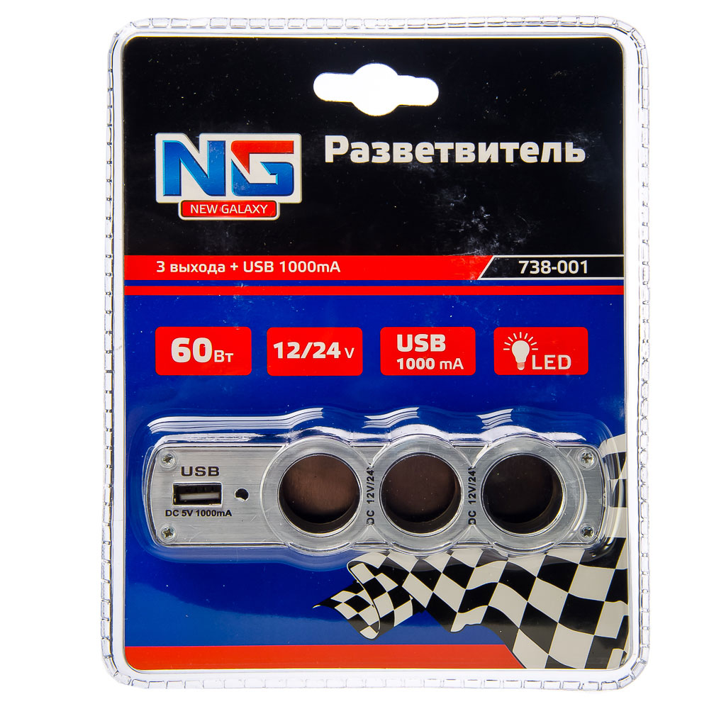 NEW GALAXY Разветвитель, штекер-шнур, 3 выхода + USB 1000mA, 60W, LED индикация, 12/24В