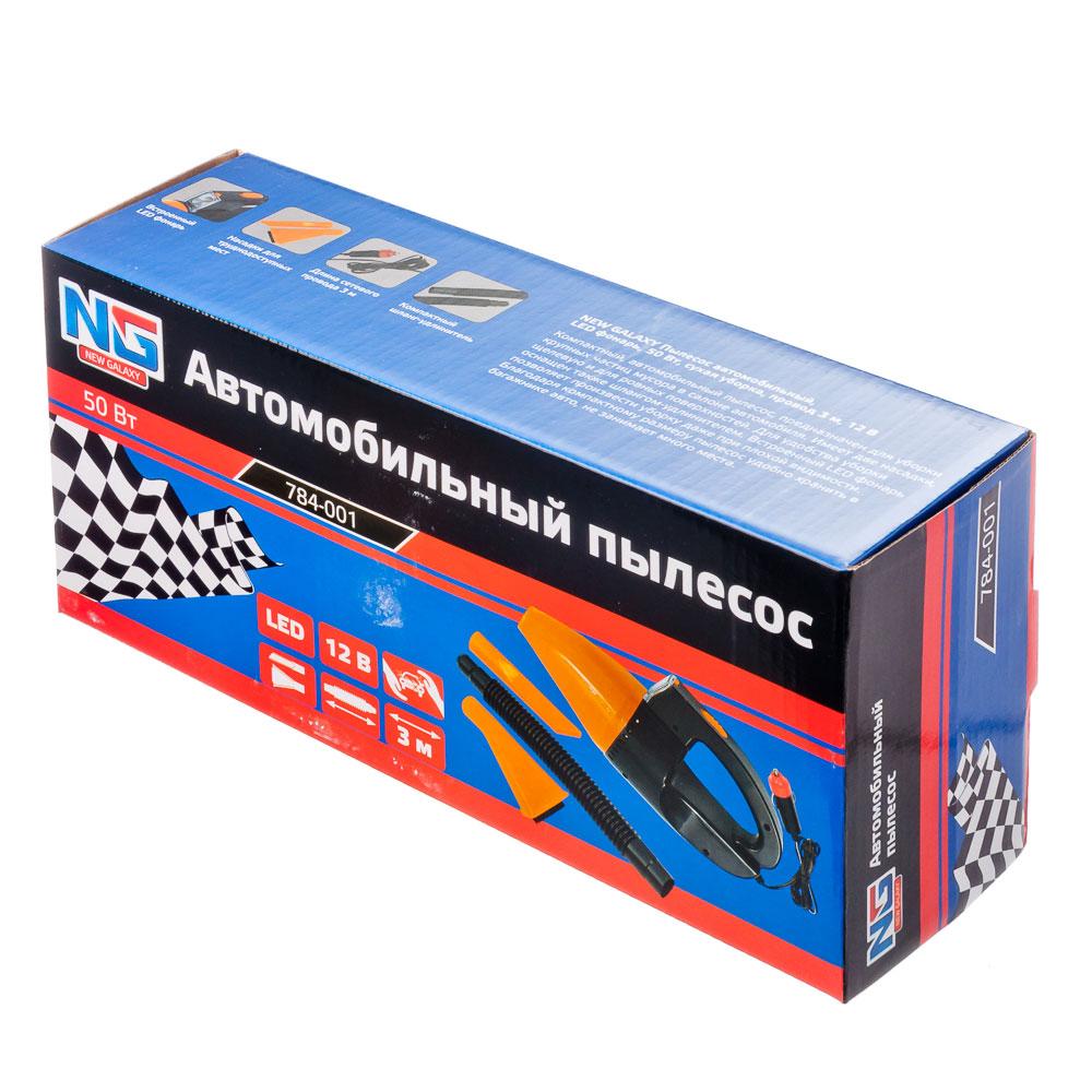 NEW GALAXY Пылесос автомобильный, LED фонарь, 50Вт, сухая уборка, провод 3м, 12В