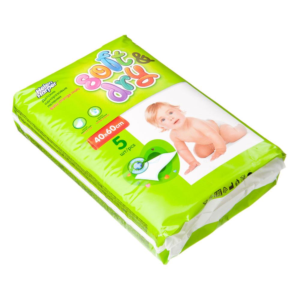Пеленки детские Хелен Харпер Софт и Драй 40x60см, 5шт, арт.962401550