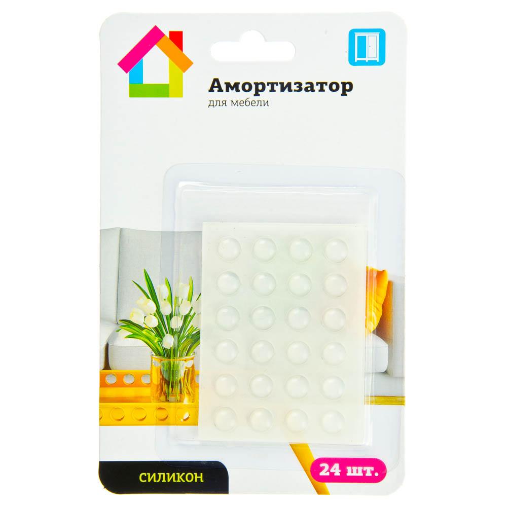 Амортизатор для мебели 24шт., силикон, d8мм