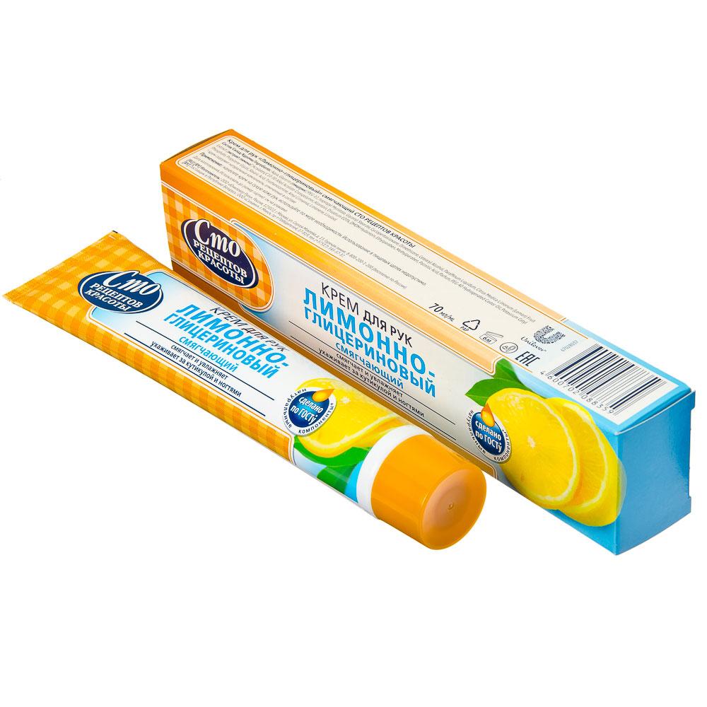 Крем для рук Сто рецептов Красоты лимон-глицерин туба 70мл, арт.67028041