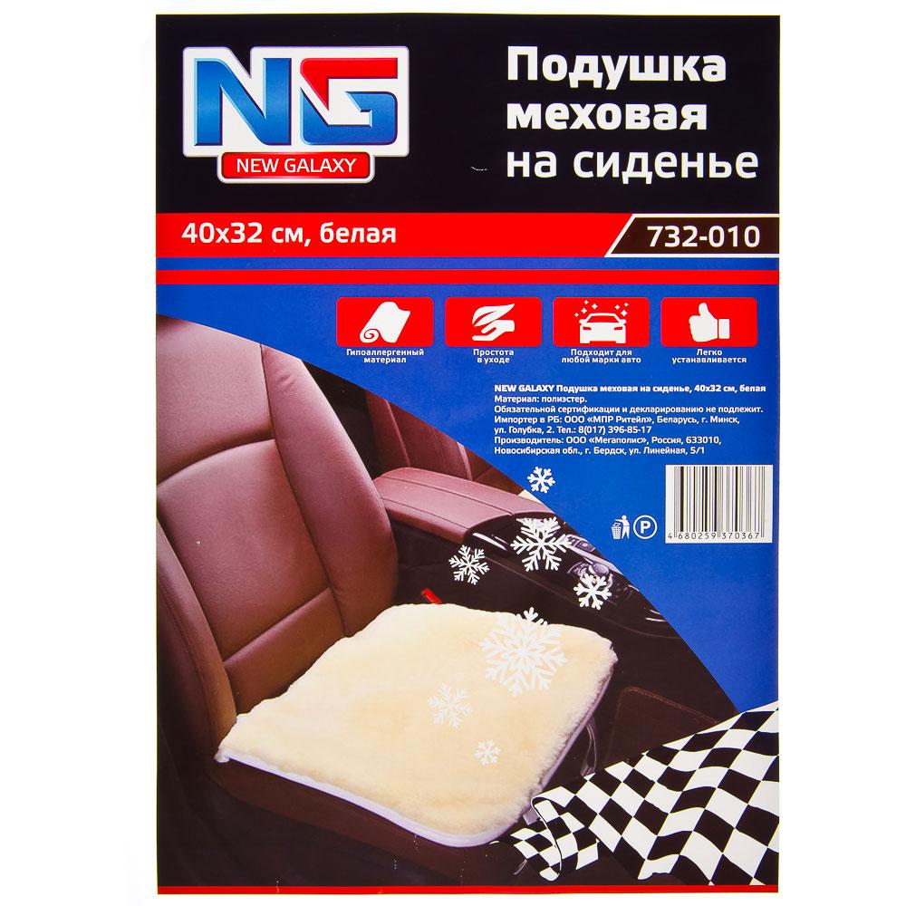NEW GALAXY Подушка меховая на сиденье, 40x32см, белая