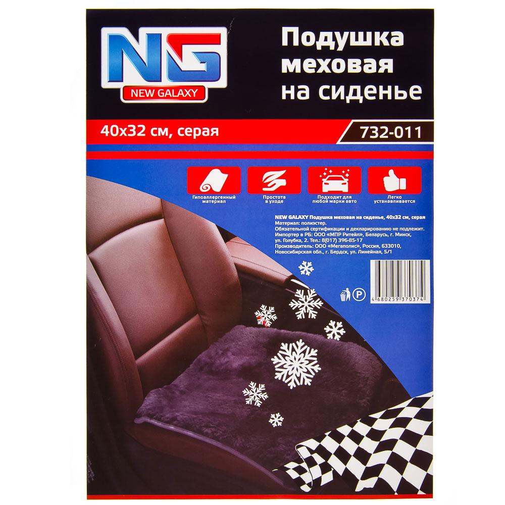 NEW GALAXY Подушка меховая на сиденье, 40x32см, серая