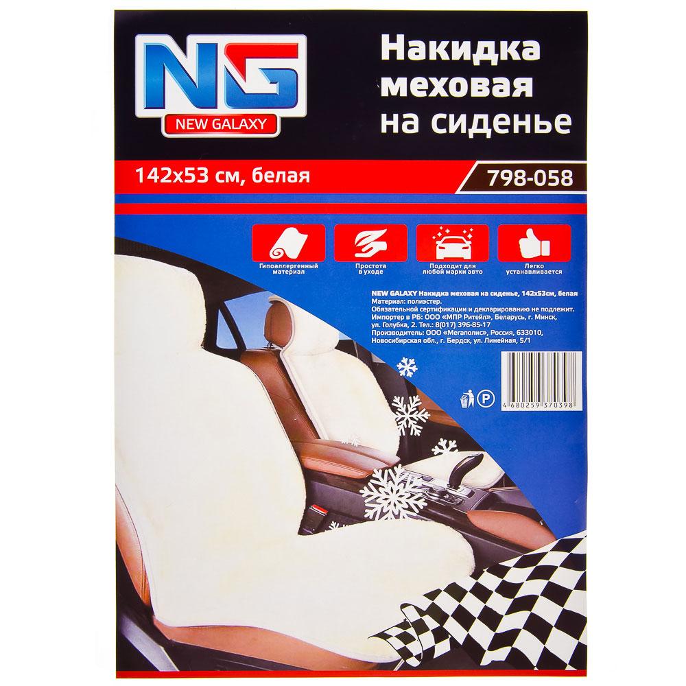 NEW GALAXY Накидка меховая на сиденье, 142x53см, белая, коричневая