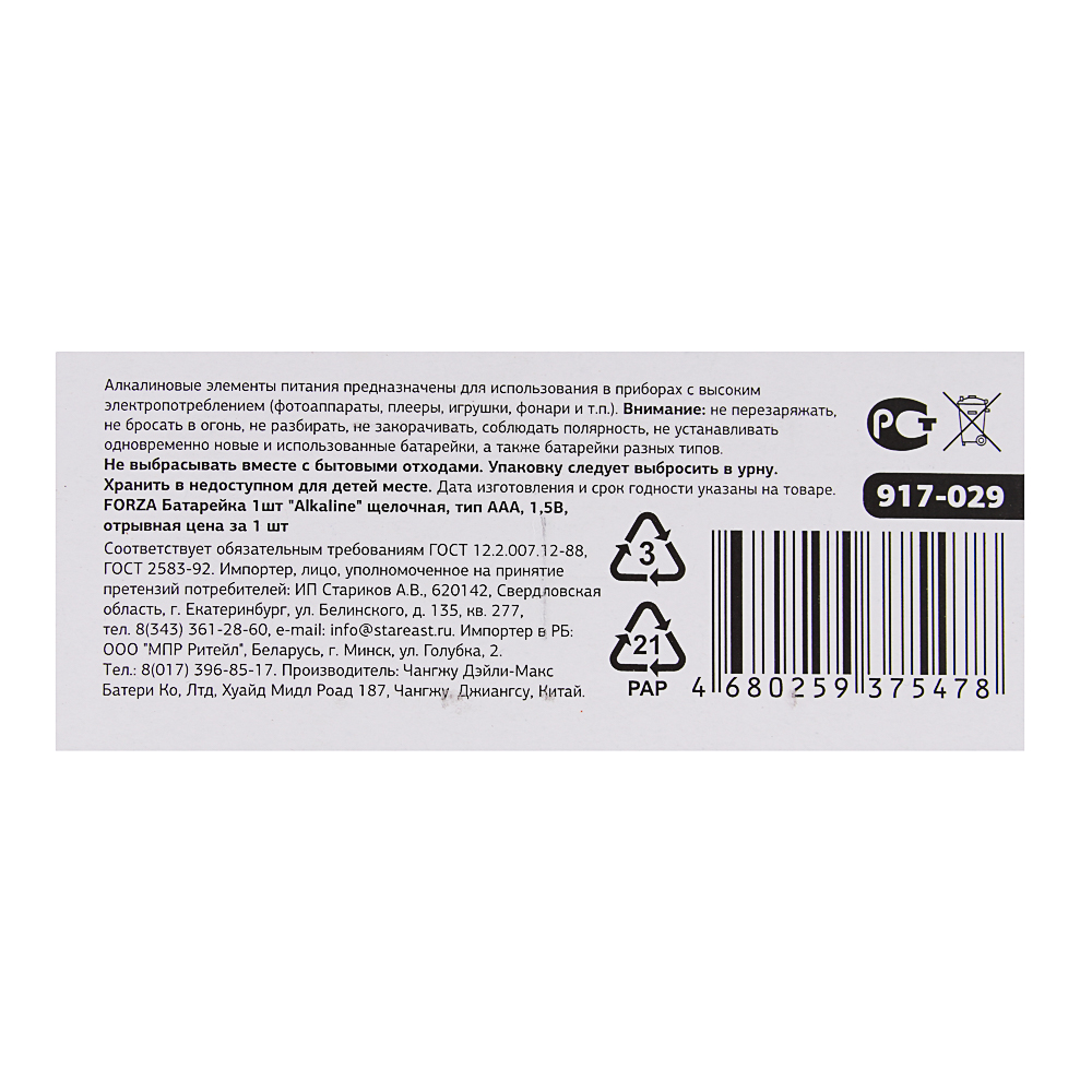 "FORZA Батарейка 1шт ""Alkaline"" щелочная, тип AАA (LR03), отрывные цена за 1шт, BL"