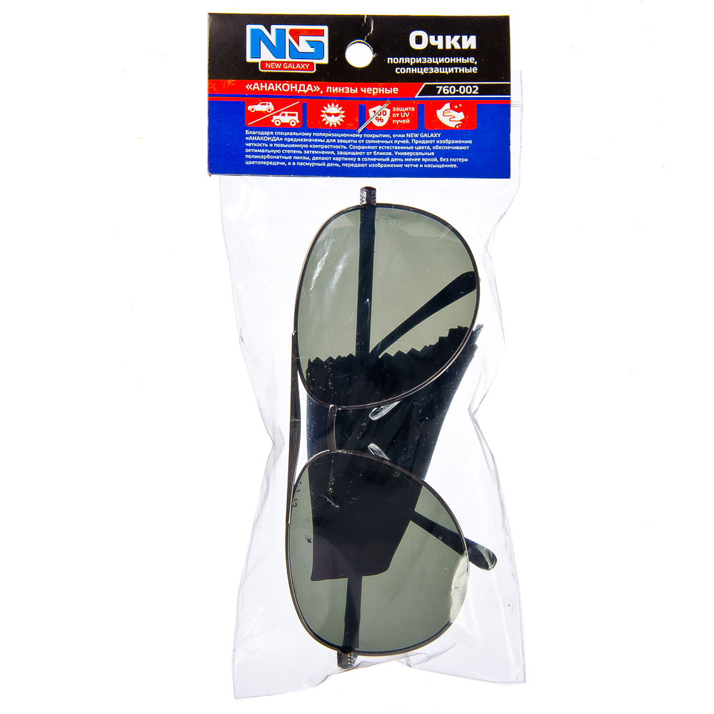NEW GALAXY Очки поляризационные, солнцезащитные + салфетка, оправа металл, линзы черные Анаконда