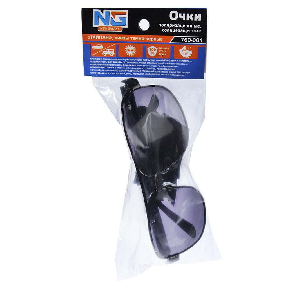Очки поляризационные, солнцезащитные + салфетка, оправа металл, линзы темно-черные, NEW GALAXY Тайпа