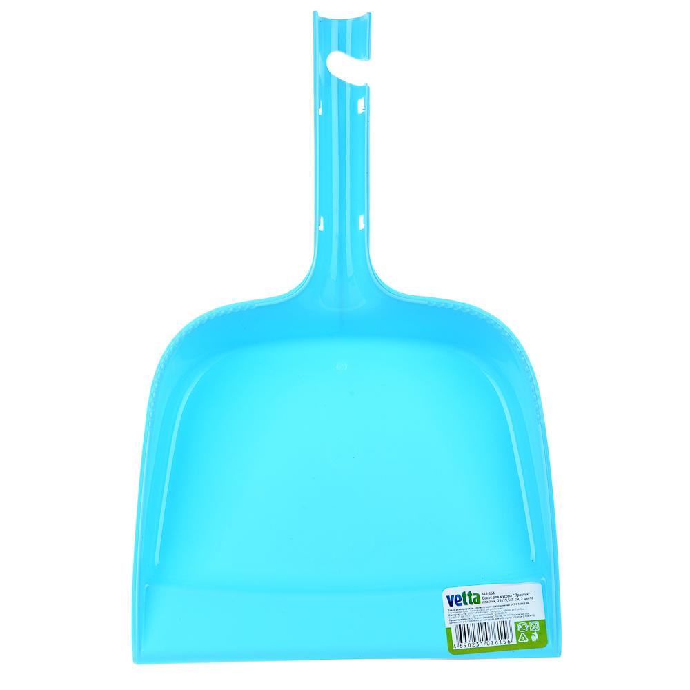 """Совок для мусора, пластик, 29х19,5х5 см, 2 цвета, VETTA """"Практик"""""""
