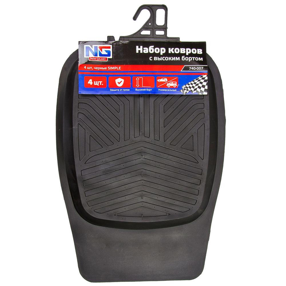 NEW GALAXY Набор ковров с высоким бортом 4шт, термопласт, универсальные, черные SIMPLE
