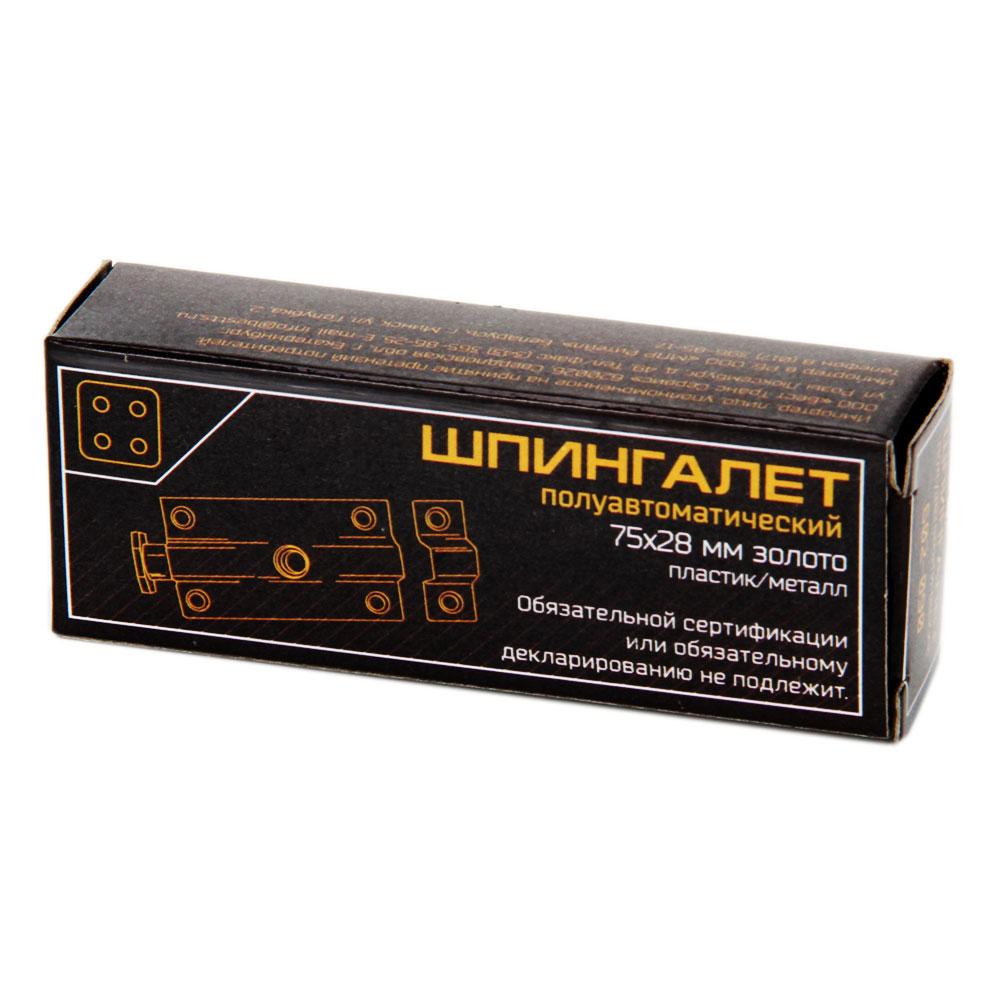 Шпингалет полуавтоматический, пластик/сталь, 65х28мм, золото
