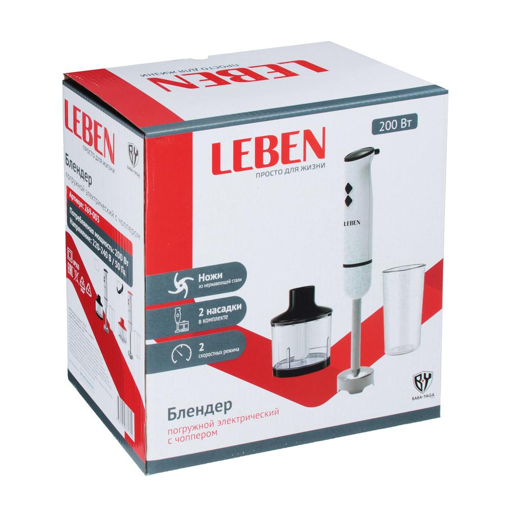 Блендер погружной LEBEN с пластиковой чашей 0,6 л с чоппером, 2 скорости