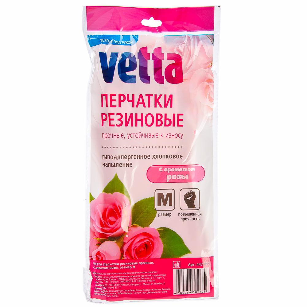 Перчатки резиновые, прочные, с запахом розы, M, VETTA