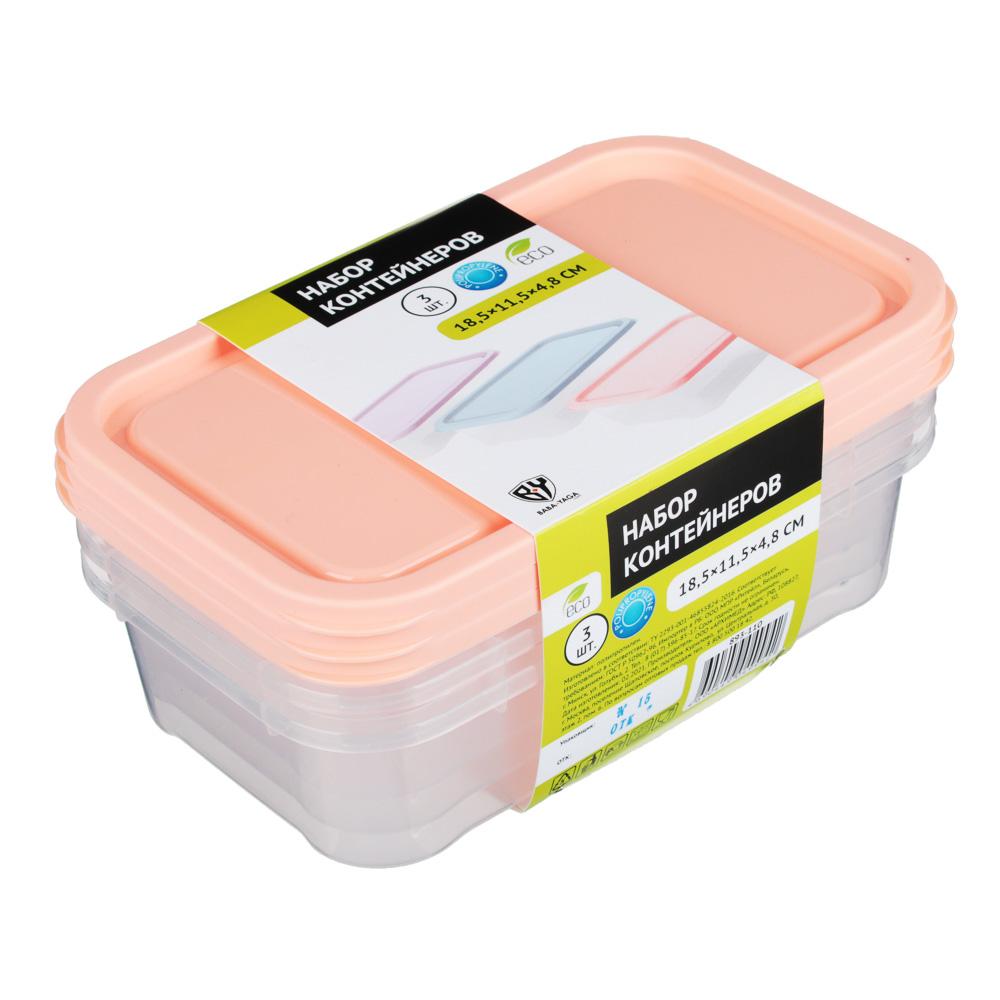 Набор контейнеров 3шт (17,5x11,5x7 см), пластик, 3 цвета