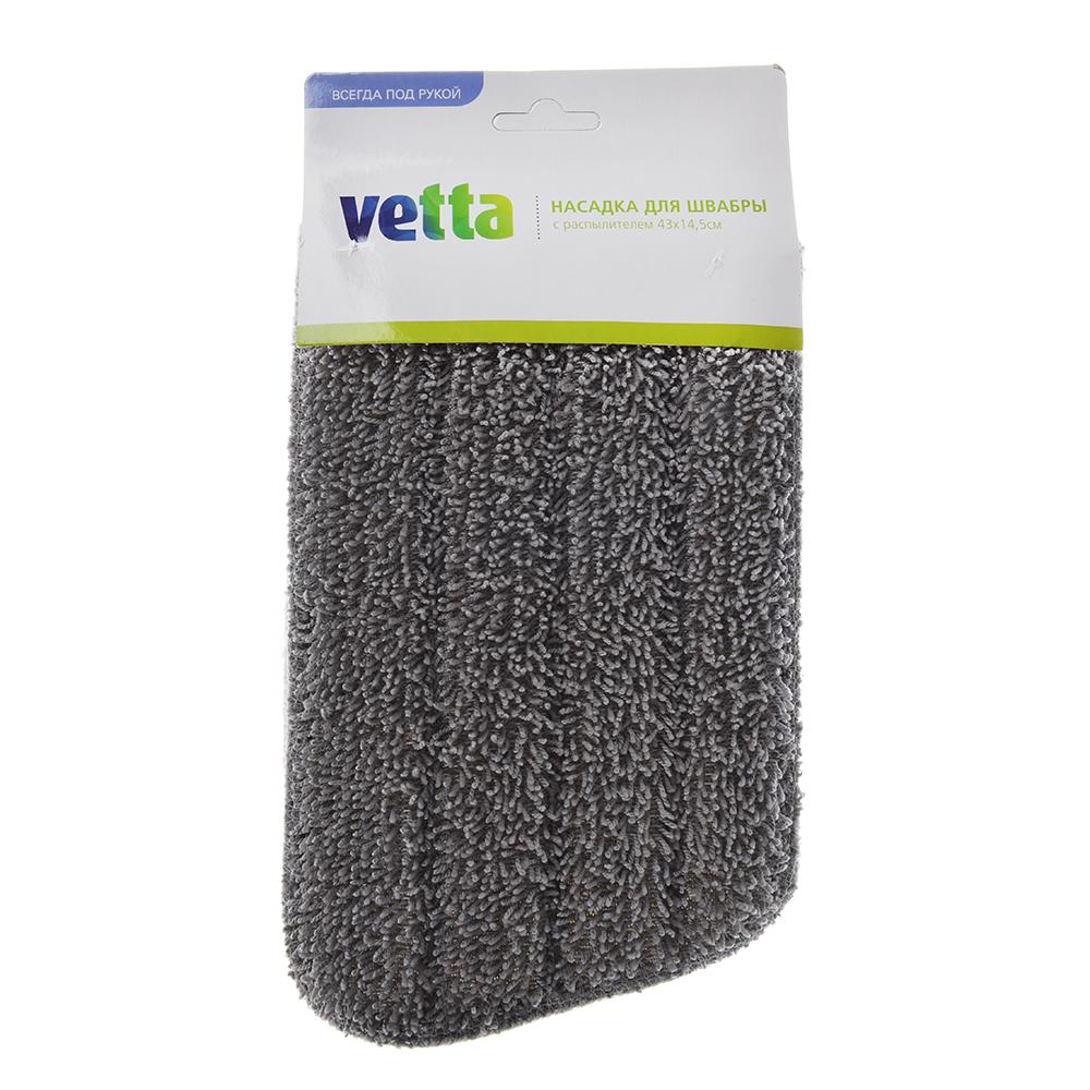 VETTA Насадка для швабры с распылителем 43x14,5см
