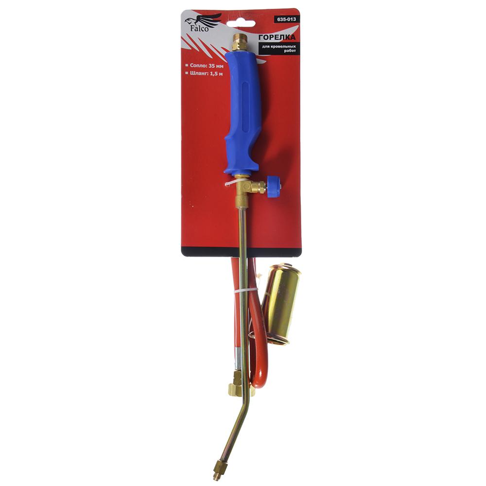 FALCO Горелка для кровельных работ, сопло 35мм, со шлангом 1,5 м