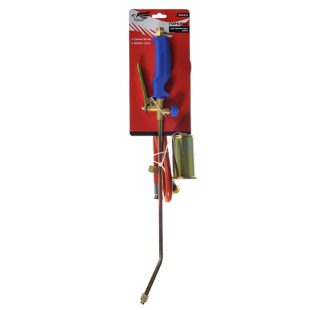 FALCO Горелка для кровельных работ, сопло 50мм, со шлангом 1,5 м