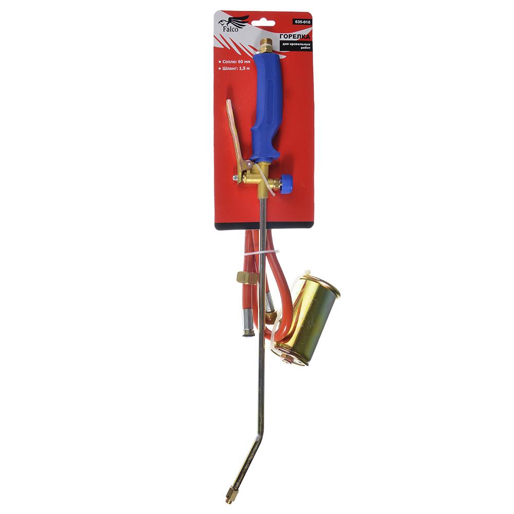 FALCO Горелка для кровельных работ, сопло 60мм, со шлангом 1,5 м