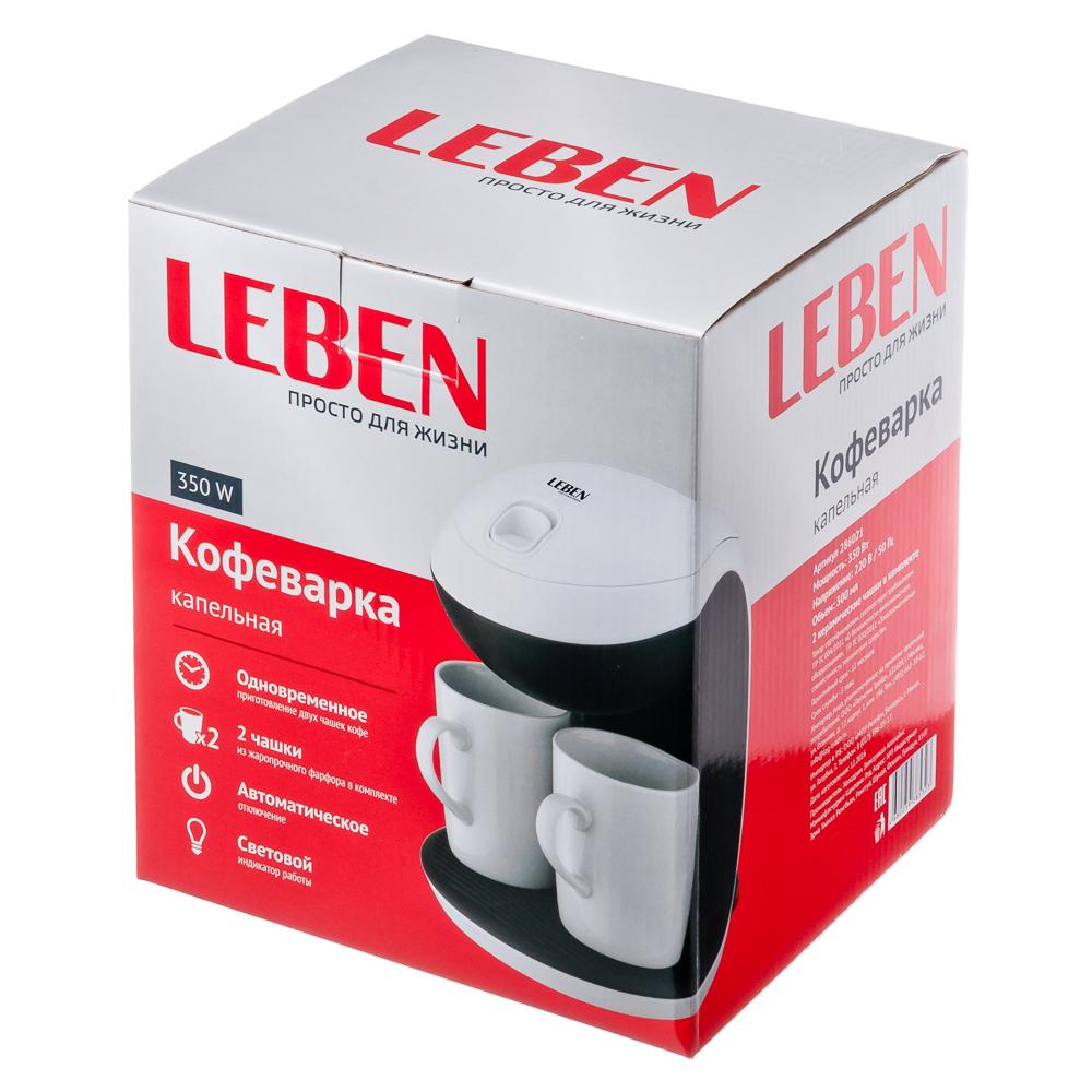LEBEN Кофеварка капельная 350Вт две керамические чашки 0,3л
