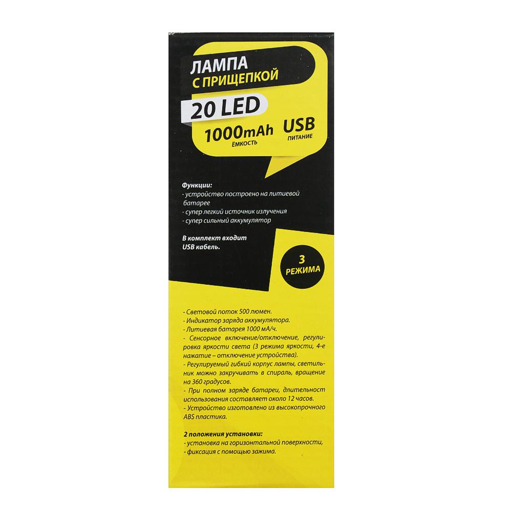 Фонарь-лампа с прищепкой, 3 режима, 20 LED, 11,5x5,3x44см, пластик, пит. 220, USB