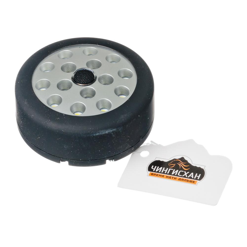 ЧИНГИСХАН Фонарь подвесной 15 SMD LED, 3хАА, пластик, диам. 8 см